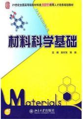 材料科学基础(仅适用PC阅读)