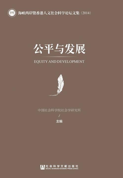 公平与发展:海峡两岸暨香港人文社会科学论坛文集(2014)