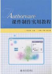 Authorware课件制作实用教程(仅适用PC阅读)