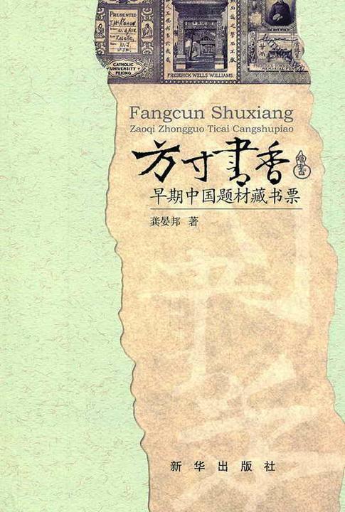 方寸书香:早期中国题材藏书票