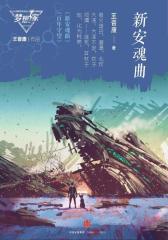 新安魂曲(梦想家系列,银河奖科幻作家王晋康力作)