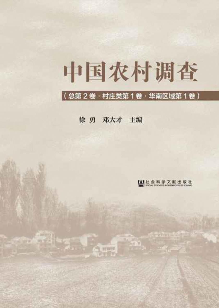 中国农村调查(总第2卷/村庄类第1卷/华南区域第1卷)
