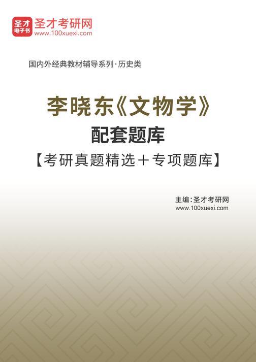 李晓东《文物学》配套题库【考研真题精选+专项题库】