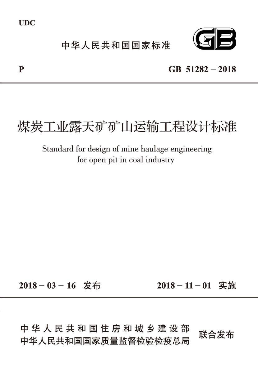 GB/T 51218-2017 机械工业工程设计基本术语标准