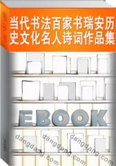 当代书法百家书瑞安历史文化名人诗词作品集(仅适用PC阅读)