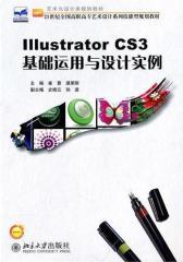 Illustrator CS3 基础运用与设计实例(仅适用PC阅读)