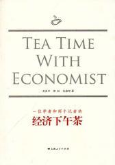 一位学者与两个记者的经济下午茶