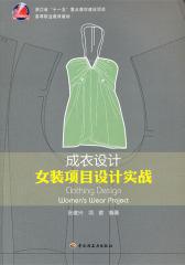 成衣设计:女装项目设计实战(仅适用PC阅读)