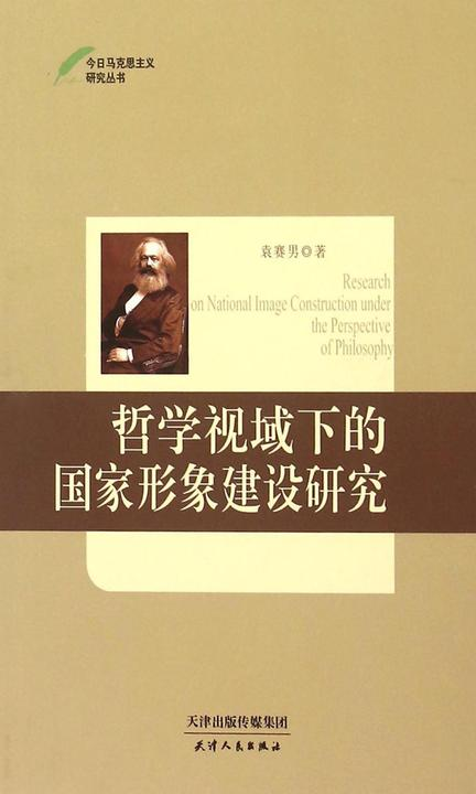哲学视域下的国家形象建设研究