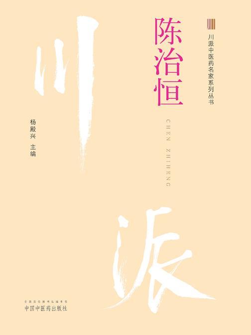 川派中医药名家系列丛书. 陈治恒