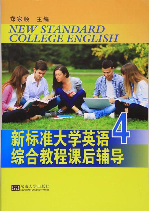 新标准大学英语综合教程课后辅导(3)