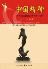 中国精神:伟大的抗震救灾精神学习读本:公众版(仅适用PC阅读)