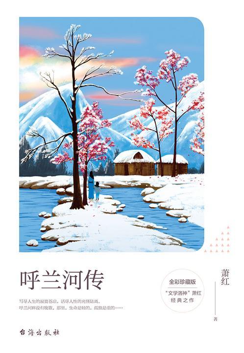 呼兰河传:全彩珍藏版
