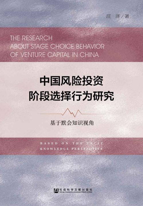 中国风险投资阶段选择行为研究:基于默会知识视角