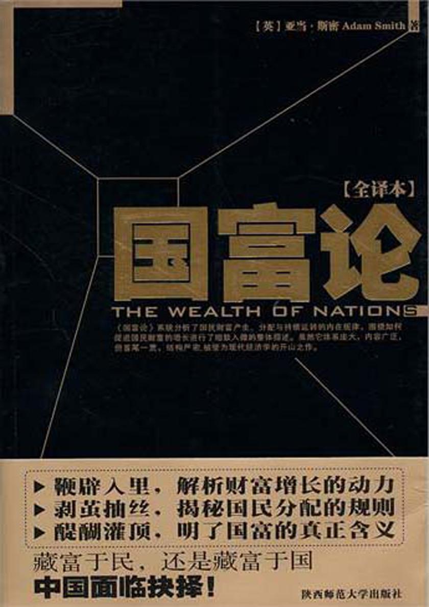 学术经典:国富论(藏富于民,还是藏富于国,中国面临抉择!)