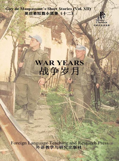 战争岁月(外研社双语读库)