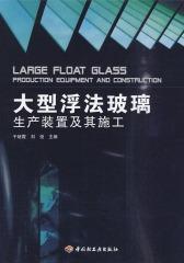 大型浮法玻璃生产装置及其施工(仅适用PC阅读)