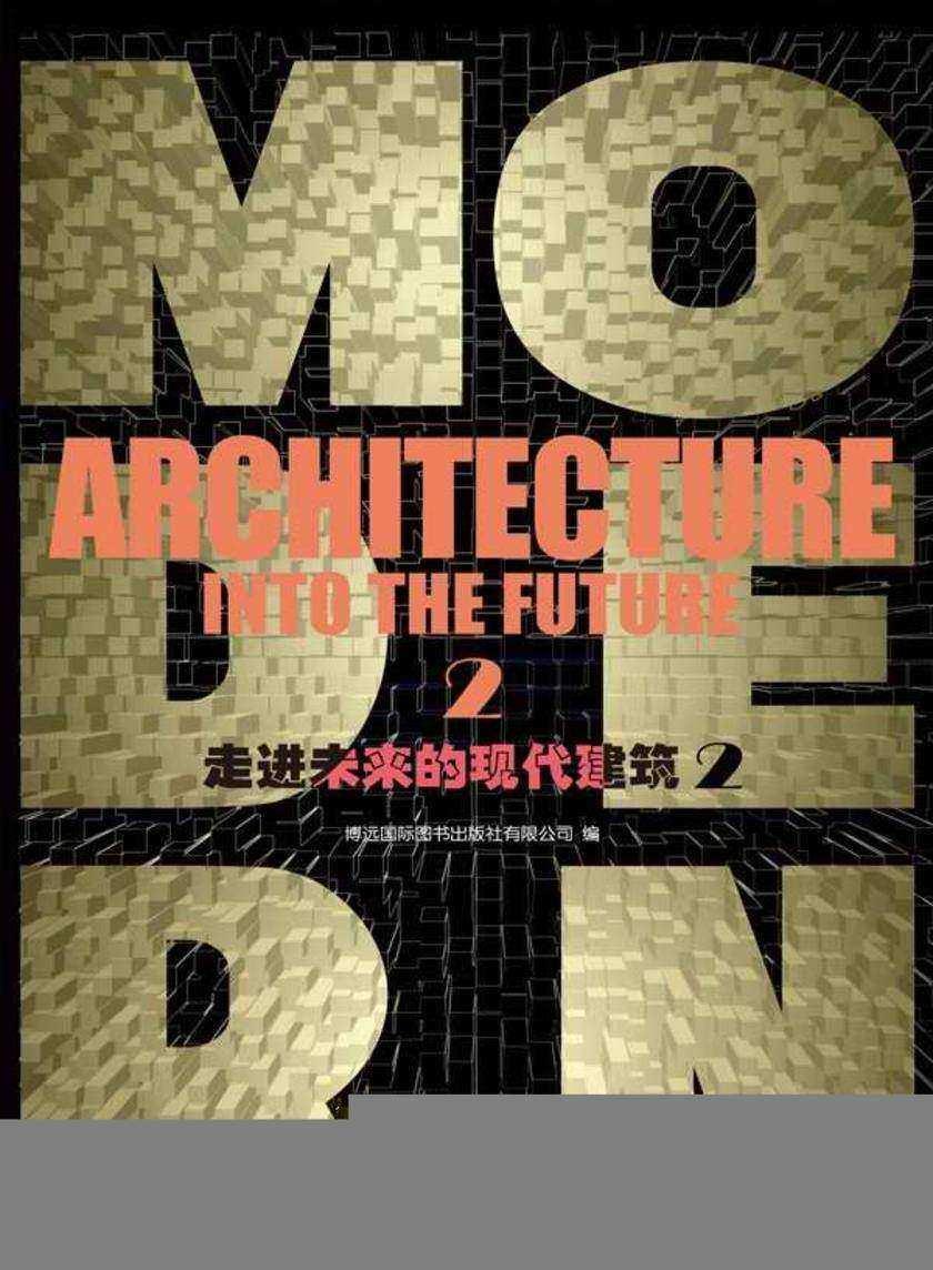 走进未来的现代建筑. 2(仅适用PC阅读)
