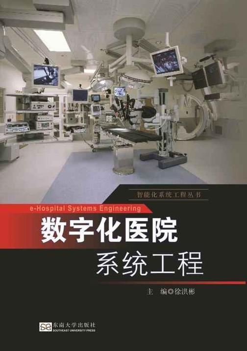 数字化医院系统工程