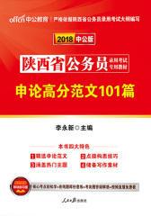 中公2018陕西省公务员录用考试专用教材申论高分范文101篇