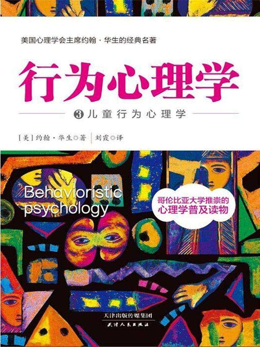行为心理学3:儿童行为心理学(美国儿童行为心理学的巅峰之作)