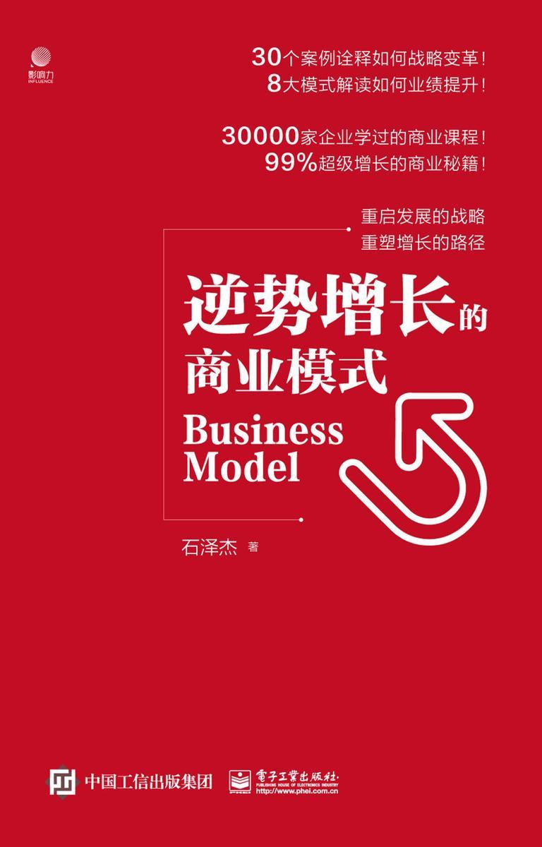 逆势增长的商业模式