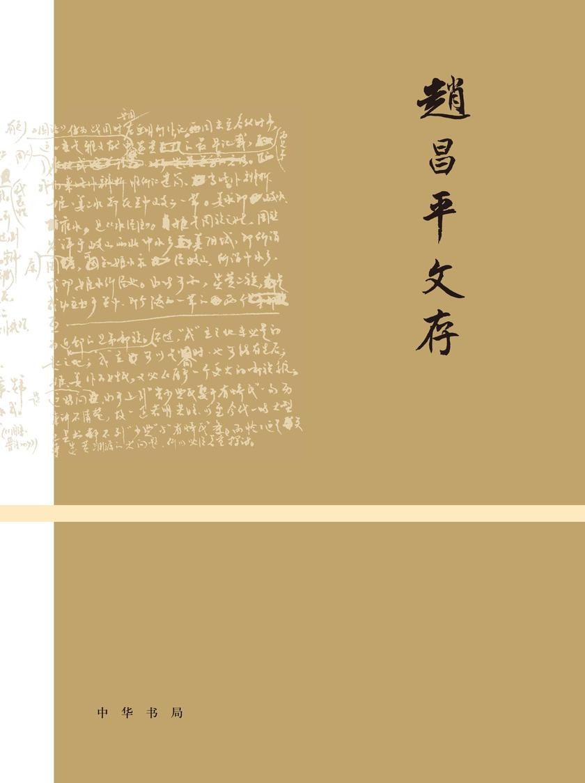 赵昌平文存(全二册)精