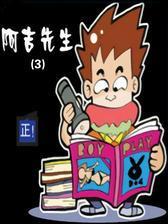阿吉先生(3)