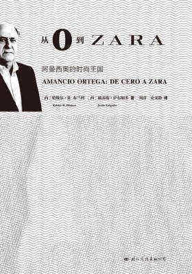 从0到ZARA——阿曼西奥的时尚王国