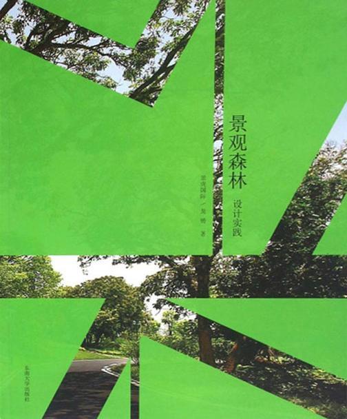 景观森林 设计实践
