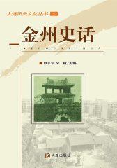 大连历史文化丛书(三):金州史话