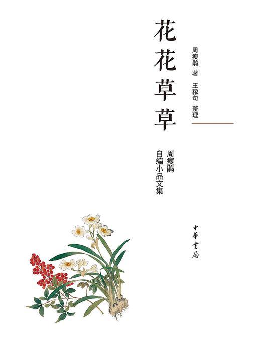 花花草草:周瘦鹃自编小品文集(精)