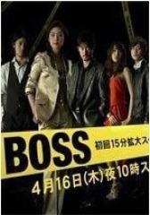 BOSS(影视)