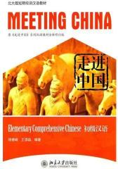 走进中国:初级汉语(仅适用PC阅读)