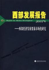 西部经济发展要素市场化研究