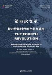 第四次变革:智力经济时代的产业与城市