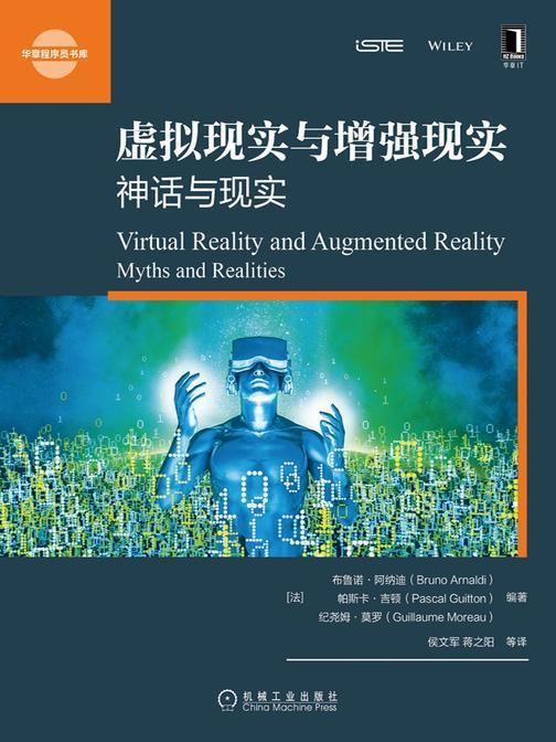虚拟现实与增强现实:神话与现实
