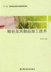 稻谷及其制品加工技术(仅适用PC阅读)