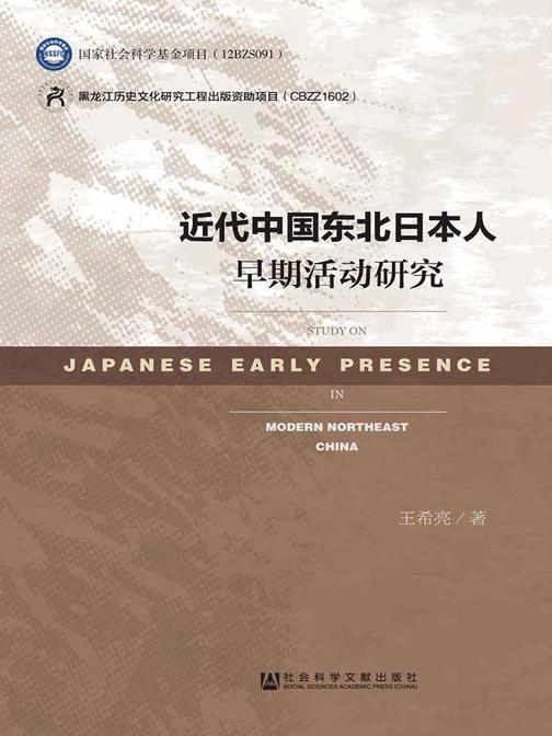 近代中国东北日本人早期活动研究