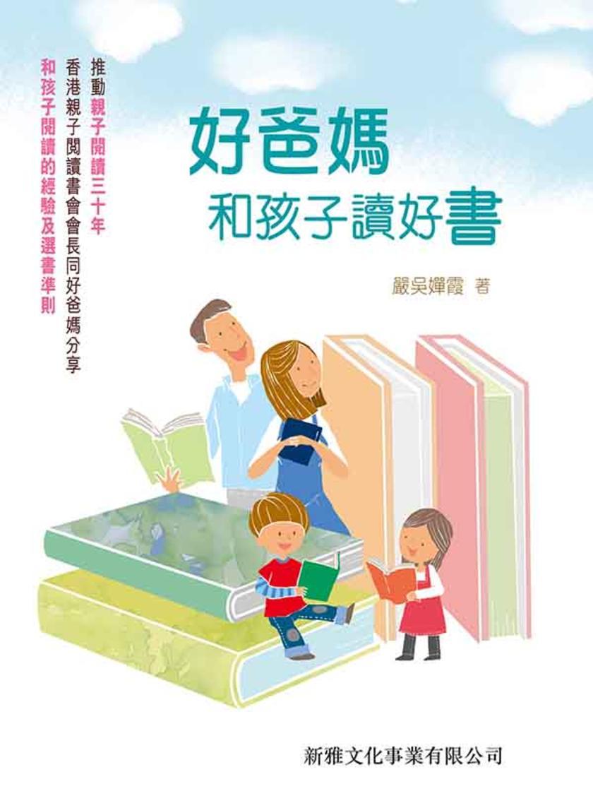 好爸媽和孩子讀好書