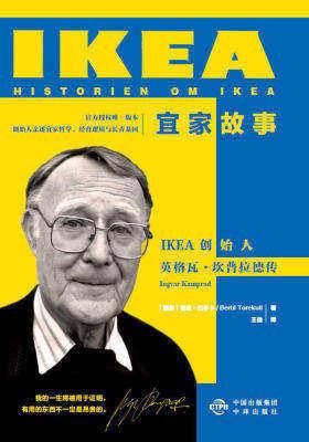 宜家故事——IKEA创始人英格瓦·坎普拉德传(建投书局策划)