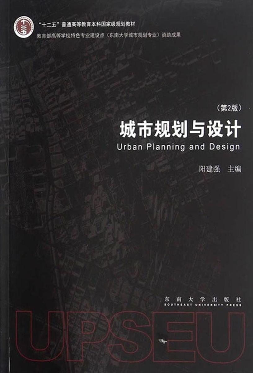 城市规划与设计(第2版)