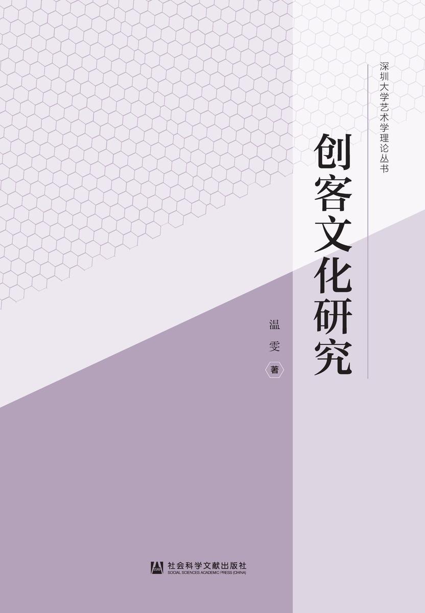 创客文化研究(深圳大学艺术学理论丛书)