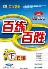 初中新课标百练百胜.八年级物理(仅适用PC阅读)