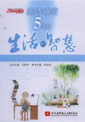 英语睡前5分钟:生活的智慧(试读本)