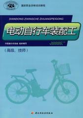 电动自行车装配工:高级、技师(仅适用PC阅读)