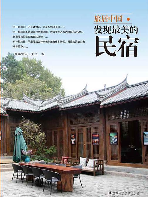 旅居中国:发现最美的民宿