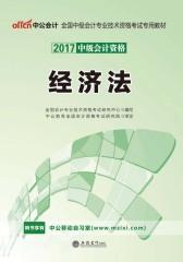 中公版2017全国中级会计专业技术资格考试专用教材:经济法