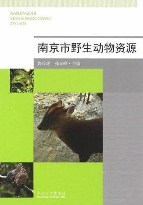 南京市野生动物资源