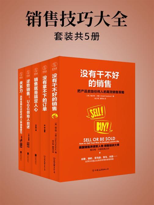 销售技巧大全(套装共5册)